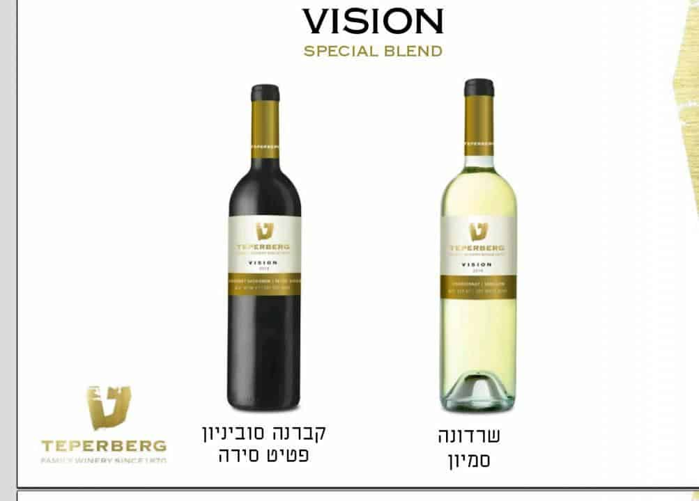 יין מסדרת טפרברג ויז'ן